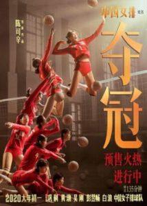 filmy o reprezentacji Chin